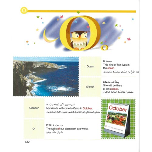 Al-Aman Bookstore - Arabic & Islamic Bookstore in USA - 2 - مكتبة الأمان - قاموسي التعليمي المصور الا,ل - عربي إنكليزي