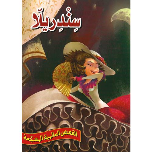Al-Aman Bookstore - Arabic & Islamic Bookstore in USA - القصص العالمية المسجّعة - سندريلا - مكتبة الأمان.