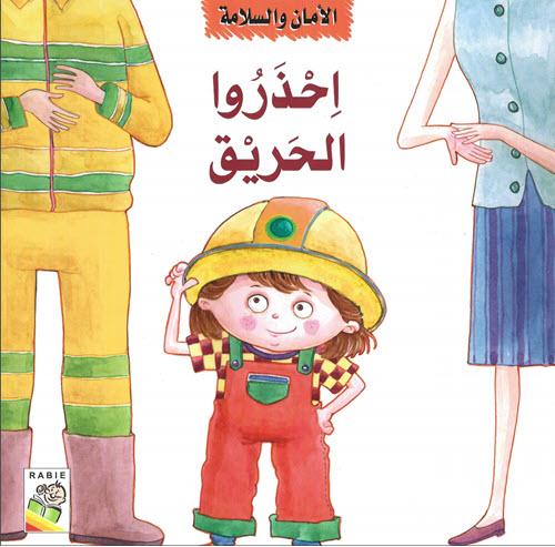 Al-Aman Bookstore - Arabic & Islamic Bookstore in USA - مكتبة الأمان - الأمان والسلامة - احذروا الحريق