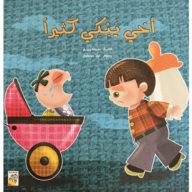 Al-Aman Bookstore - Arabic & Islamic Bookstore in USA - مكتبة الأمان - قصص عربية - أخي يبكي كثيراا