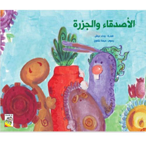 Al-Aman Bookstore - Arabic & Islamic Bookstore in USA - مكتبة الأمان - قصص عربية - الأصدقاء والجزرة