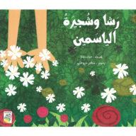 Al-Aman Bookstore - Arabic & Islamic Bookstore in USA - مكتبة الأمان - قصص عربية - رشا وشجرة الياسمين