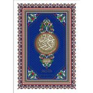 Al-Aman Bookstore - Arabic & Islamic Bookstore in USA - -جزء عم- مكتبة الأمان - Quran Part 30 - Juzu Amma -jpg