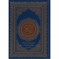 Al-Aman Bookstore - Arabic & Islamic Bookstore in USA - مصحف شريف - رواية أبي جعفر