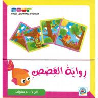 Al-Aman Bookstore - Arabic & Islamic Bookstore in USA - مكتبة الأمان - رواية القصص - 3 إلى 4 سنوات -