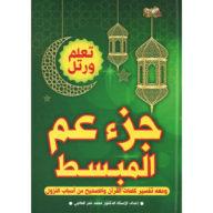 Al-Aman Bookstore - Arabic & Islamic Bookstore in USA- Juzu Amma - مكتبة الأمان - جزء عم المبسط مع شرح المفردات وأسباب النزول