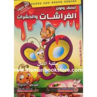 Al-Aman Bookstore - Arabic Bookstore in USA - Arabic Coloring Book - Betterfly - كتاب التلوين العربي -الفراشات