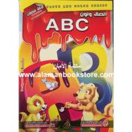 Al-Aman Bookstore - Arabic Bookstore in USA - Arabic Coloring Book - English Alphabet - كتاب التلوين العربي -الحروف الأنكليزية