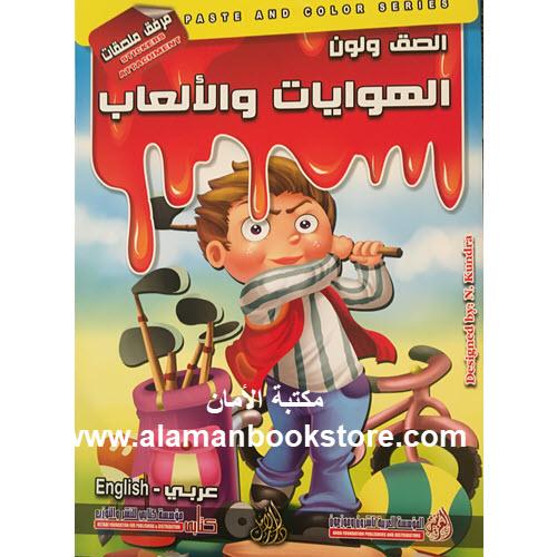 Al-Aman Bookstore - Arabic Bookstore in USA - Arabic Coloring Book - Hoppies - كتاب التلوين العربي -الهوايات والألعاب