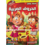 Al-Aman Bookstore - Arabic & Islamic Bookstore in USA - Arabic Alphabet Coloring Book - لون الحروف العربية