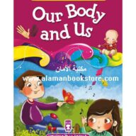 Al-Aman Bookstore - Arabic & Islamic Bookstore in USA - EVERYTHING POINTS TO ALLAH – OUR BODY AND US
