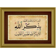 Supplications - Prayers - أدعية - أذكار