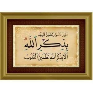 Supplications - Prayers - أدعية - أذكار