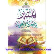 Al-Aman Bookstore - Arabic & Islamic Bookstore in USA - المنير في أحكام التجويد
