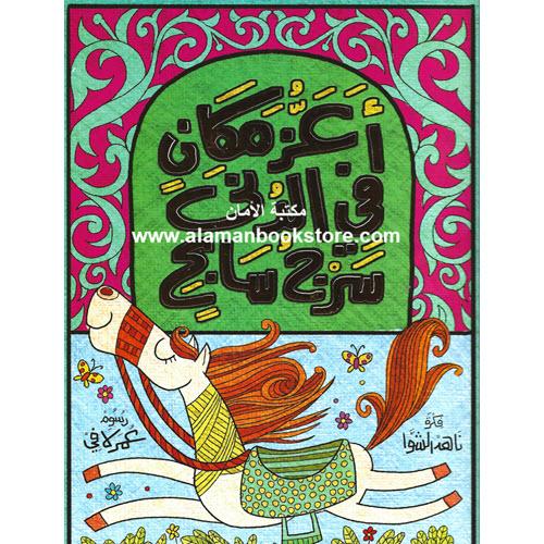 Al-Aman Bookstore - Arabic & Islamic Bookstore in USA - ناهد الشوا - أعزُ مكانٍ في الدُنَى سَرْجُ سَابِحٍ