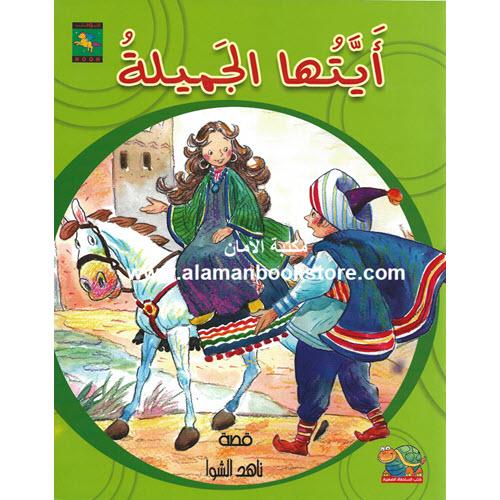 Al-Aman Bookstore - Arabic & Islamic Bookstore in USA - ناهد الشوا - أيتها الجميلة