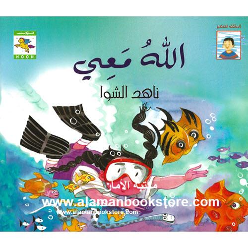 Al-Aman Bookstore - Arabic & Islamic Bookstore in USA - ناهد الشوا - الله معي