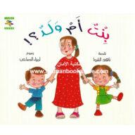 Al-Aman Bookstore - Arabic & Islamic Bookstore in USA - ناهد الشوا - بنت أم ولد