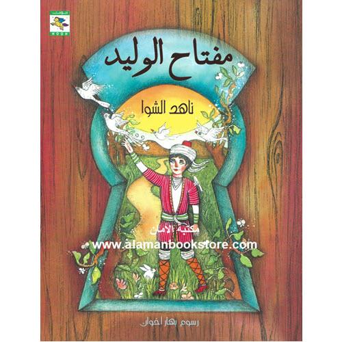 Al-Aman Bookstore - Arabic & Islamic Bookstore in USA - ناهد الشوا - مفتاح الوليد