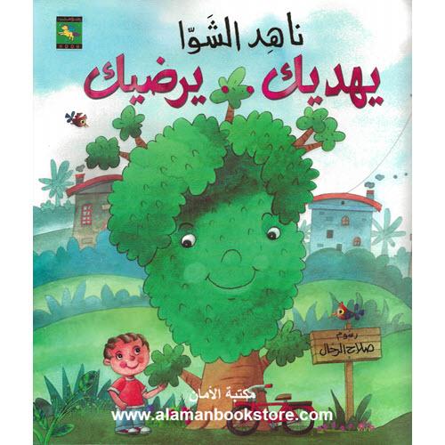 Al-Aman Bookstore - Arabic & Islamic Bookstore in USA - ناهد الشوا - يهديك يرضيك