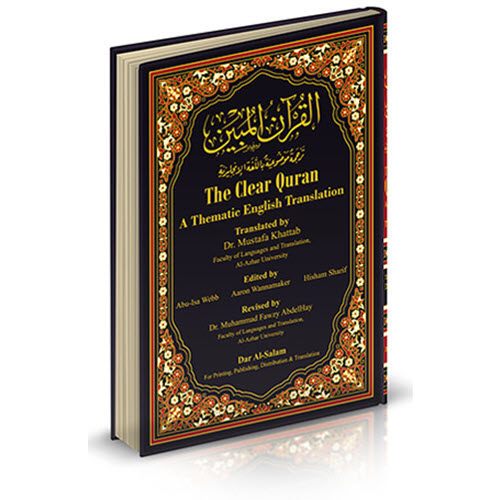 Al-Aman Bookstore - Arabic & Islamic Bookstore in USA - 0-قران عربي إنكليزي أنجليزي- مكتبة الأمان - Quran Arabic & English