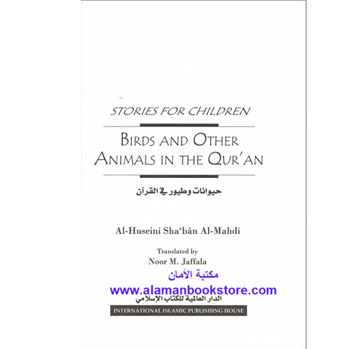 Al-Aman Bookstore - Arabic & Islamic Bookstore in USA - Birds and other Animals in the Quran