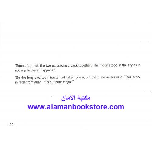 Al-Aman Bookstore - Arabic & Islamic Bookstore in USA - ليلة إنشقاق القمر - The Night the Moon Split