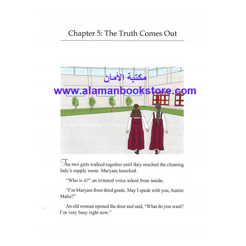 Al-Aman Bookstore - Arabic & Islamic Bookstore in USA - 0 - The Special Words - الكلمة العزيزة
