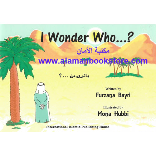 Al-Aman Bookstore - Arabic & Islamic Bookstore in USA - I wonder who - يا ترى من