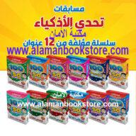 Arabic Bookstore in USA - Islamic Bookstore in USA - مسابقات تحدي الأذكياء - مكتبة عربية في أمريكا