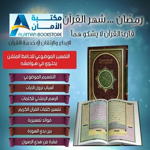 Islamic Bookstore - Arabic Bookstore - Quran - Alhafiz Almoutqen - القران الكريم - الحافظ المتقن - التقسيم الموضوعي