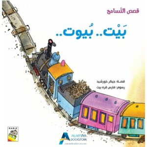 Islamic Bookstore - Arabic Bookstore - بيت...بيوت - مكتبة عربية في أمريكا - مكتبة إسلامية في أمريكا