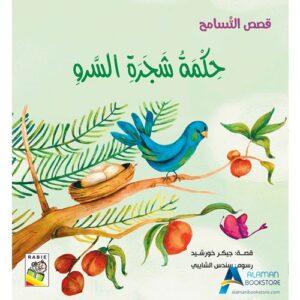 Islamic Bookstore - Arabic Bookstore - حكمة شجرة السرو - مكتبة عربية في أمريكا - مكتبة إسلامية في أمريكا