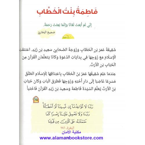 Islamic Bookstore - Arabic Bookstore - قصص الصحابيات والدعاء - مكتبة عربية في أمريكا - مكتبة إسلامية في أمريكا