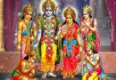 జీవన పారాయణం… శ్రీమద్రామాయణం