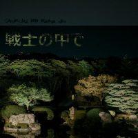 senshi no daka art