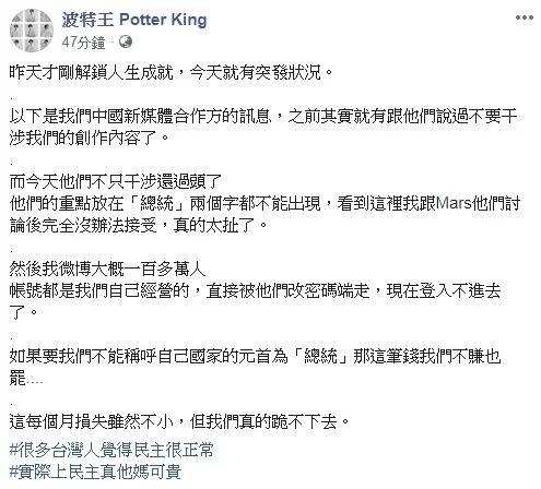 波特王100万人粉丝账号被封