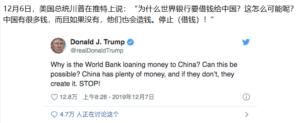 对中共提供低利贷款,川普吁世界银行停止