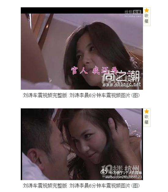刘涛车震视频完整版