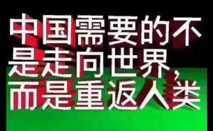 刘晓波 - 中国人重返人类