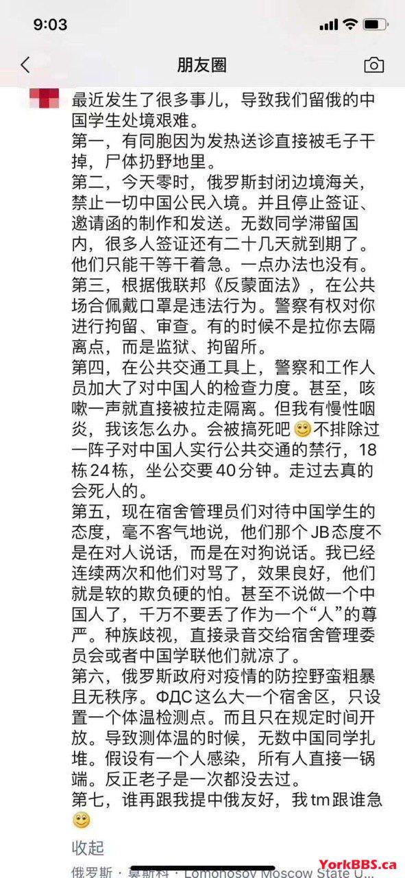 硬了一把,中国驻俄使馆抱怨莫斯科针对中国人歧视性防疫