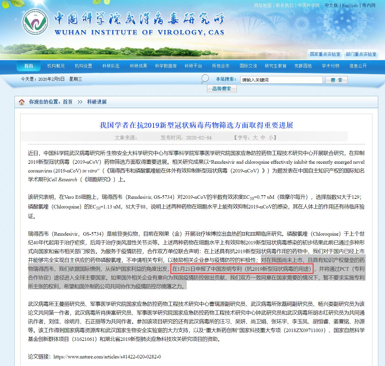 美国实验用药瑞德西韦(Remdesivir)被武汉病毒所抢注专利
