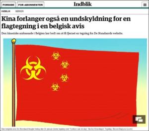 五星生物性危害旗