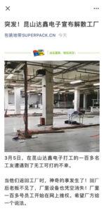 中国工厂掀起倒闭潮