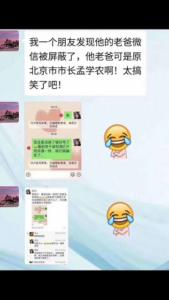 北京市前市长孟学农的微信被封号 孟学农与王岐山是连襟
