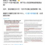美国驱逐六十名中国记者及其家属