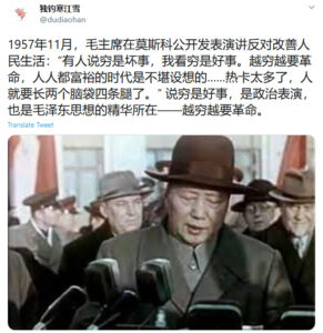 毛泽东恶魔有意使中国人贫穷,证据曝光