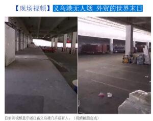 中国经济 - 义乌港无人烟 外贸的世界末日