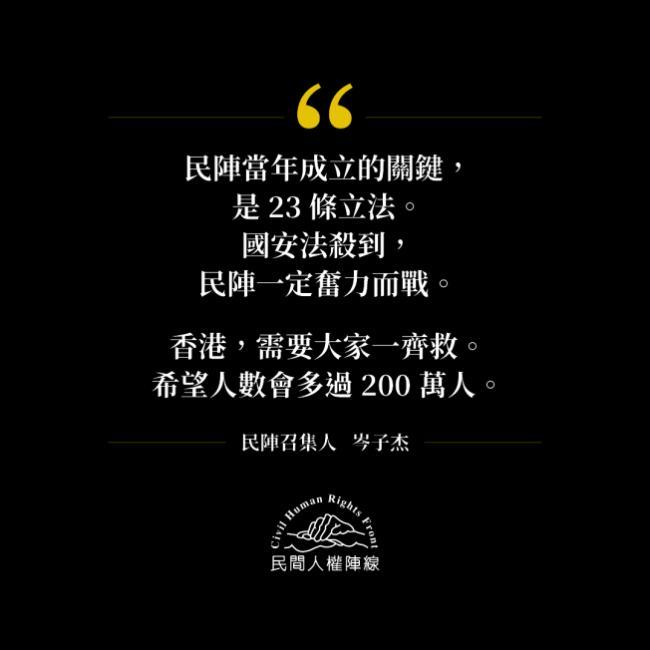 至暗时刻来临,民阵号召200万港人救香港