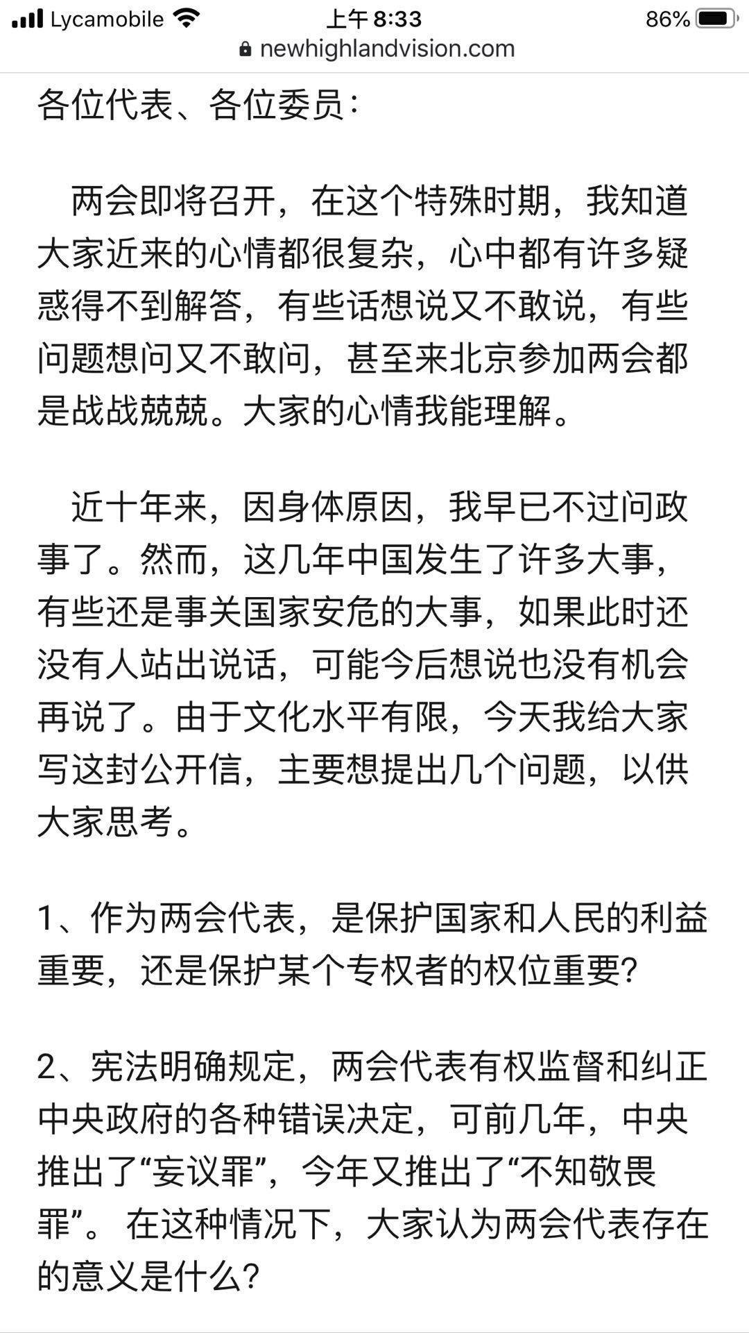 邓朴方讨习檄文